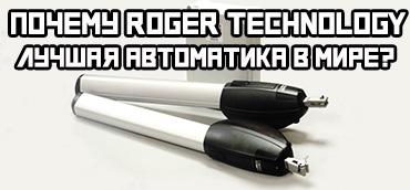 avt_rasp_roger111